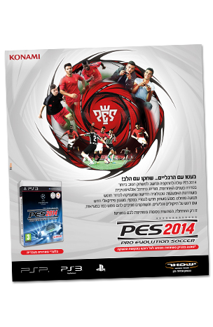 PES2014_project_304x466_Lower