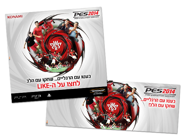 PES2014_project_618x466_Lower