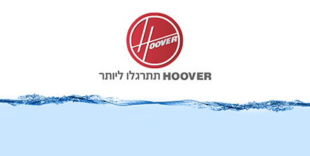 Hoover-Inbox-banners-442x222